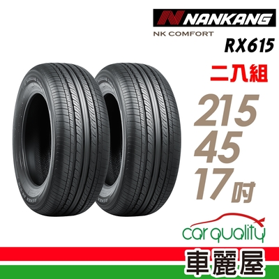 【NANKANG 南港】NK COMFORT RX615 降噪舒適輪胎_二入組_215/45/17