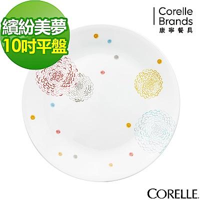 CORELLE 康寧 繽紛美夢10吋平盤