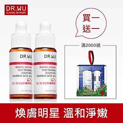 (買一送一)DR.WU 杏仁酸溫和煥膚精華 15ML