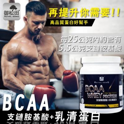 御松田-BCAA支鏈胺基酸+乳清蛋白(500g/瓶)-1瓶