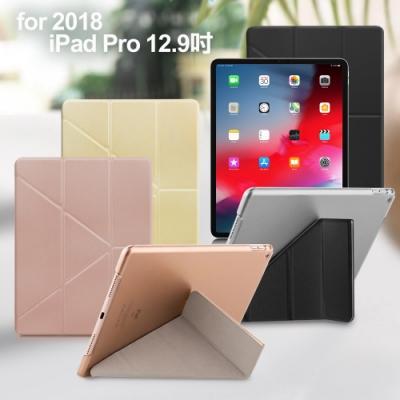Xmart  2018 iPad Pro 12.9吋 清新簡約超薄Y折皮套