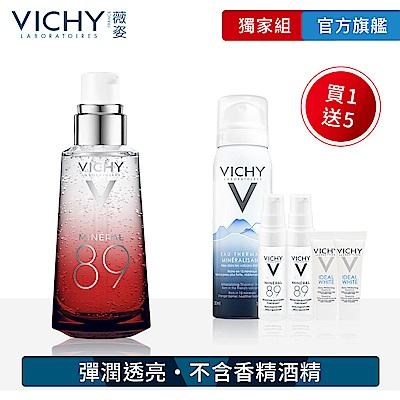 VICHY薇姿 M89火山能量微精華50ml(紅色限定版) 白皙保濕買1送5獨家組