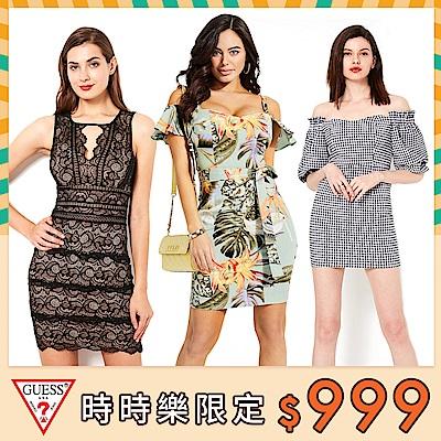 【時時樂限定】GUESS 精選洋裝9款選 時時樂價$999