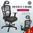 【A1】亞力士全網多功能電腦椅/辦公椅-箱裝出貨(黑色2入)