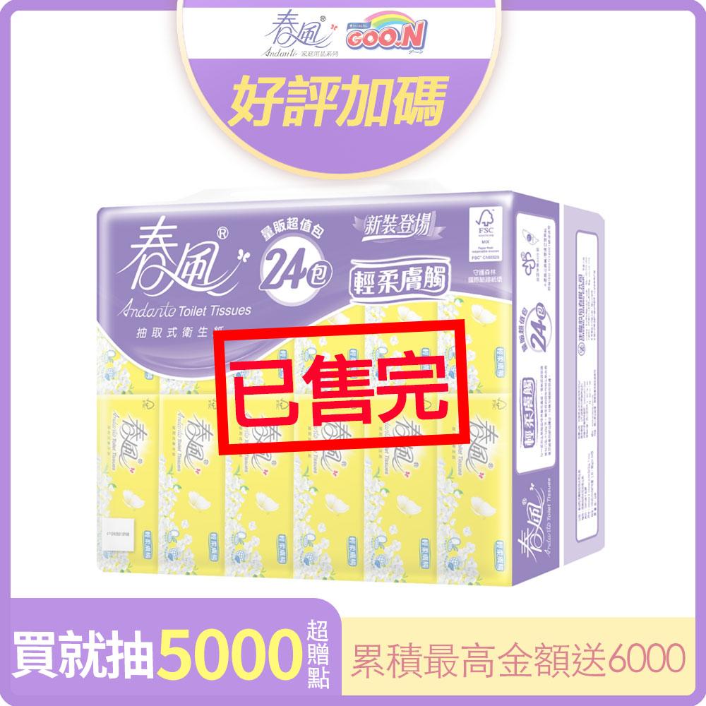 [限時搶購]春風抽取式衛生紙 輕柔膚觸 100抽x24包x3串/箱