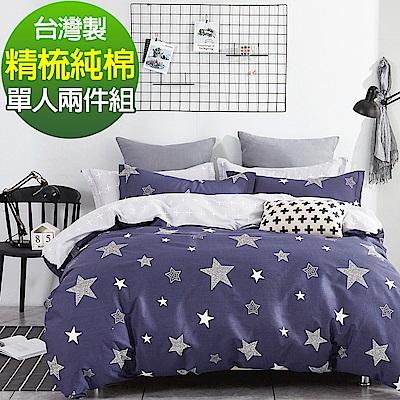 9 Design 米藍達 單人兩件組 100%精梳棉 台灣製 床包枕套純棉兩件式