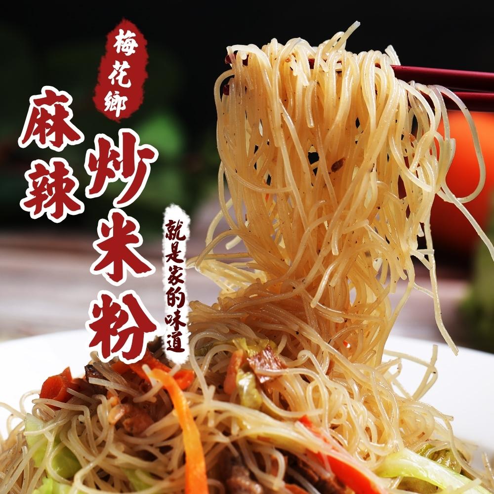 任選梅花鄉 麻辣炒米粉(250gx2入)