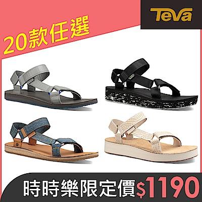 [時時樂限定]TEVA 原廠貨 男女款 Original 經典織帶平底/中厚底涼鞋-20款任選