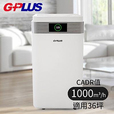 GPLUS 36坪 Wifi遙控雙側進風空氣清淨機 Pro 1000