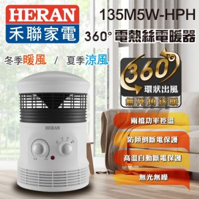 HERAN 禾聯 電熱絲電暖器 白 360度出風 適用3坪以下 135M5W-HPH