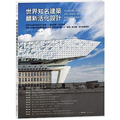 世界知名建築翻新活化設計
