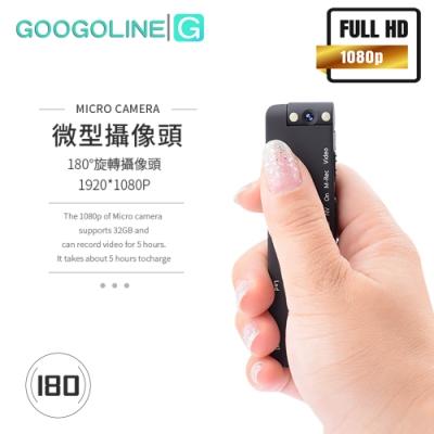 [MD14] 1080P畫質5小時錄影180度旋轉 針孔攝影機 微型攝影機 監視器 運動攝影機 迷你