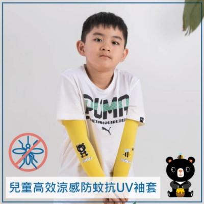 貝柔兒童高效涼感防蚊抗UV袖套-貪吃熊