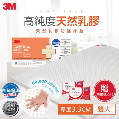 3M 天然乳膠防蟎床墊-雙人(附可拆卸可水洗防蟎床套) 加碼送防蟎枕心x2