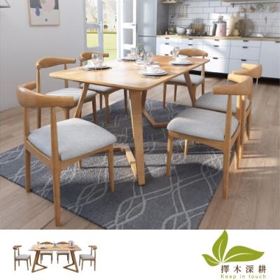 擇木深耕-沐樂簡約造型餐桌椅組(一桌四椅)