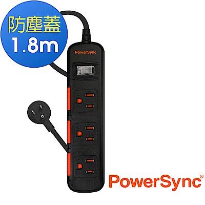群加 PowerSync 一開三插滑蓋防塵防雷擊延長線/1.8m(TS3D0018)