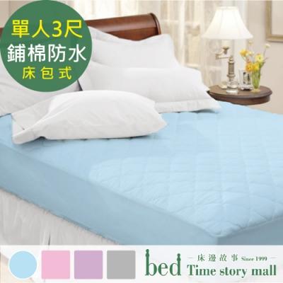 bedtime story 超Q果凍PU防水保潔墊-單人一般3尺-床包式