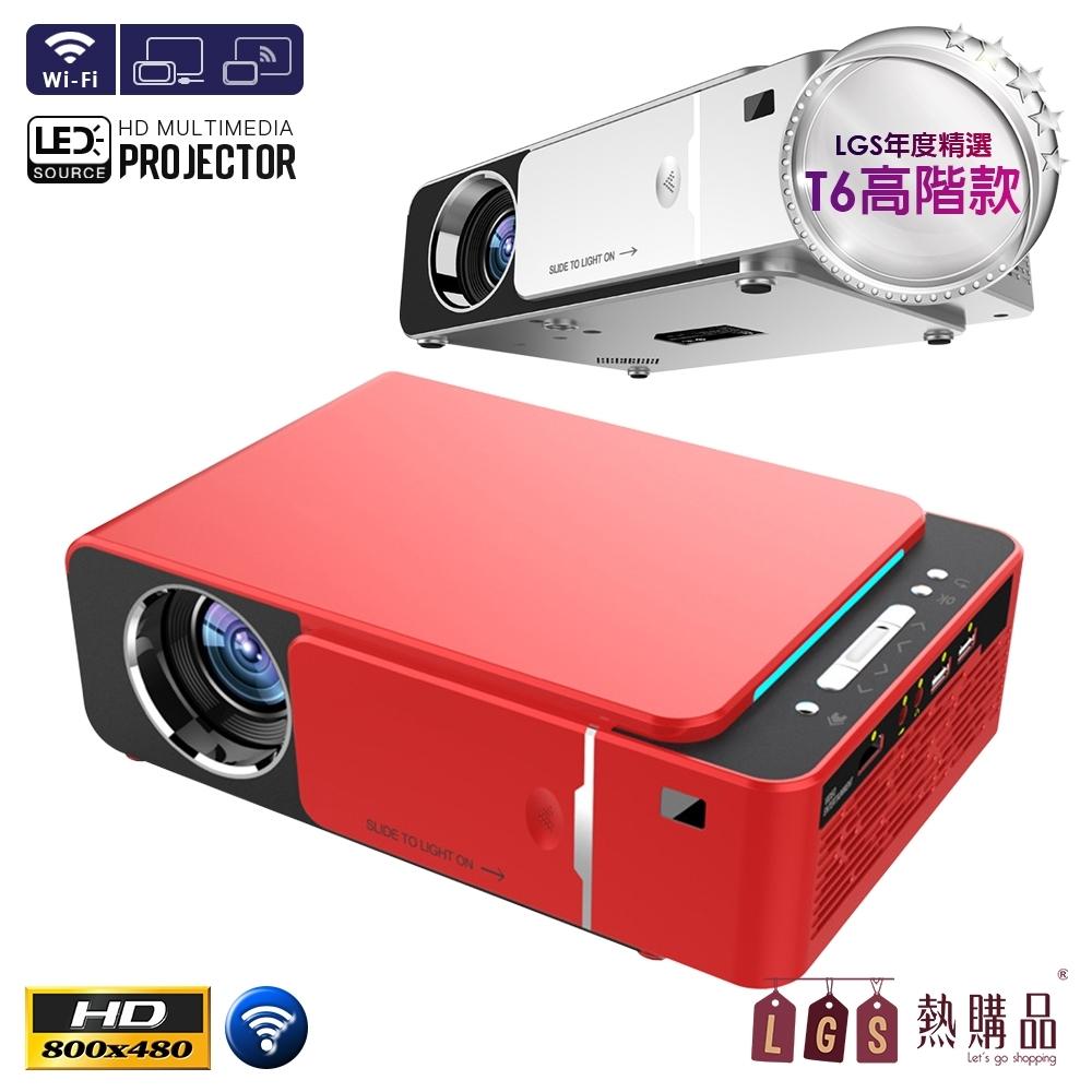 LGS 原廠高階 T6微型投影機 HD720P 手機無線投影 最高支援1080P