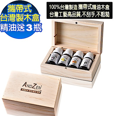 ANDZEN天然草本單方複方精油任選3瓶+台灣製攜帶式木盒