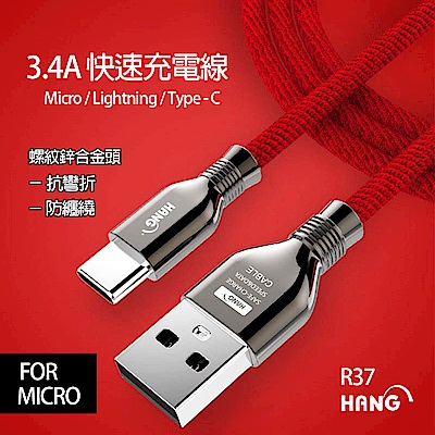 【HANG】Micro-USB 3.4A螺紋鋅合金快速充電傳輸線(R37)
