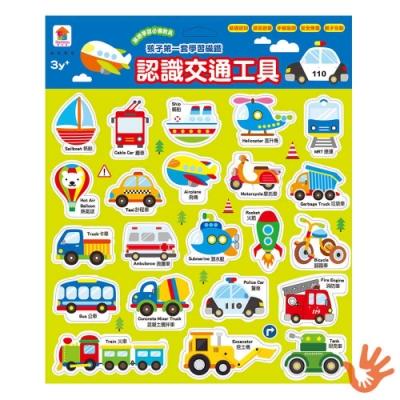 孩子第一套學習磁鐵:認識交通工具