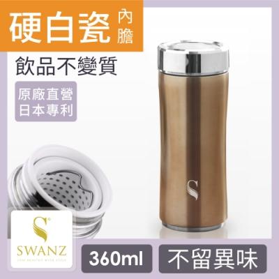 SWANZ 精粹陶瓷內膽保溫杯360ml(2色)