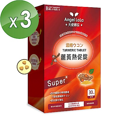 Angel LaLa天使娜拉 日本沖繩代謝薑黃熱促錠(30錠/盒x3盒)