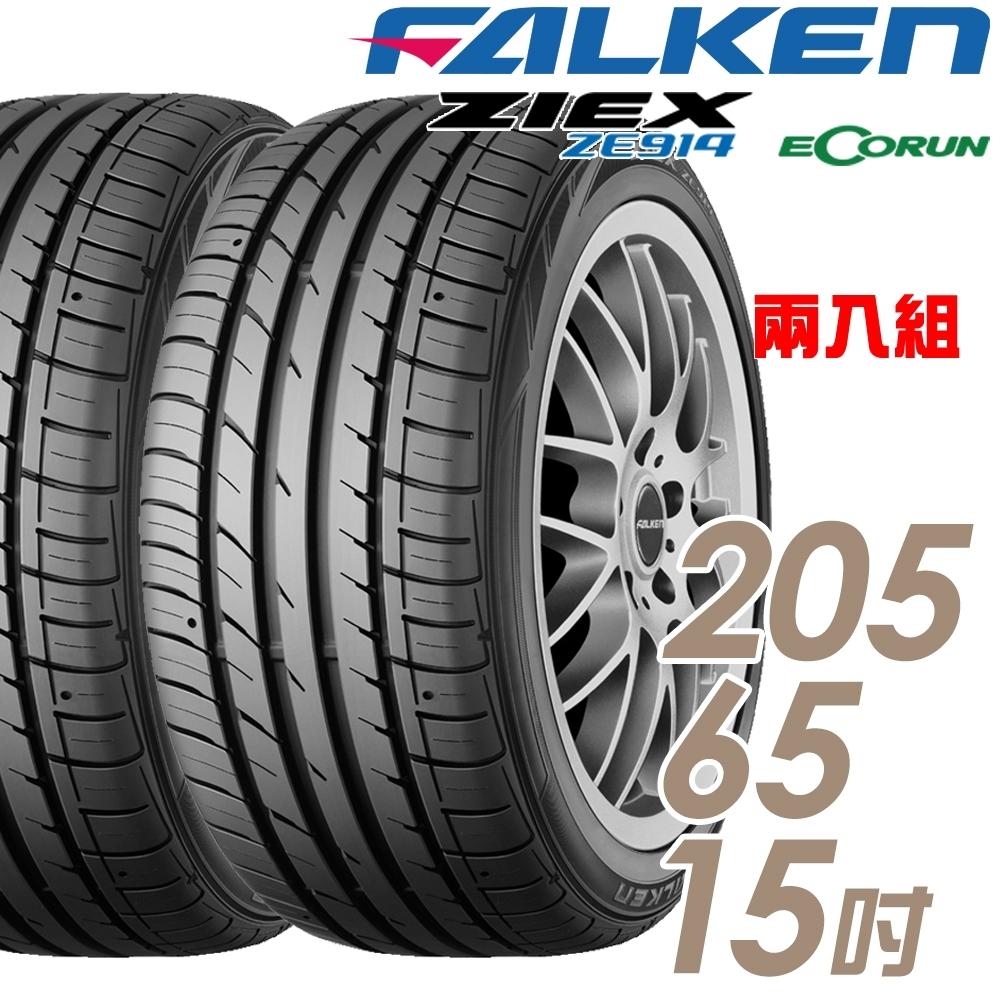 【飛隼】ZIEX ZE914 ECORUN 低油耗環保輪胎_二入組_205/65/15