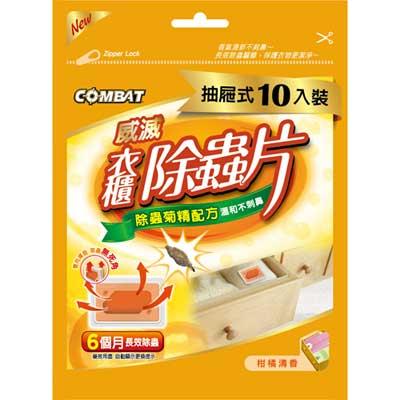 威滅 衣櫃除蟲片 除蟲菊精配方 柑橘清香 抽屜式 10入裝  (1片/0.5g)