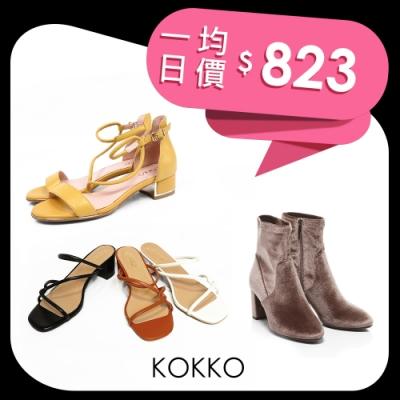 【時時樂】KOKKO1日好康(3款任選)均價823