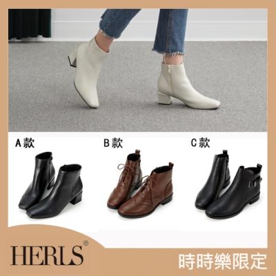 [現省$1000↓時時樂限定價]HERLS秋冬必備時髦短靴系列 3款任選