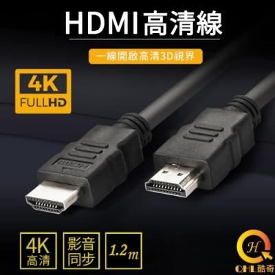 高清HDMI線(1.2M)