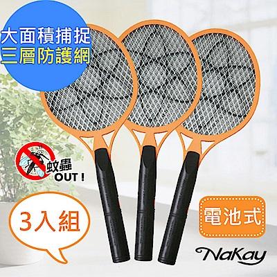 (3入組)NAKAY 三層防觸電捕蚊拍電蚊拍(NP-01)