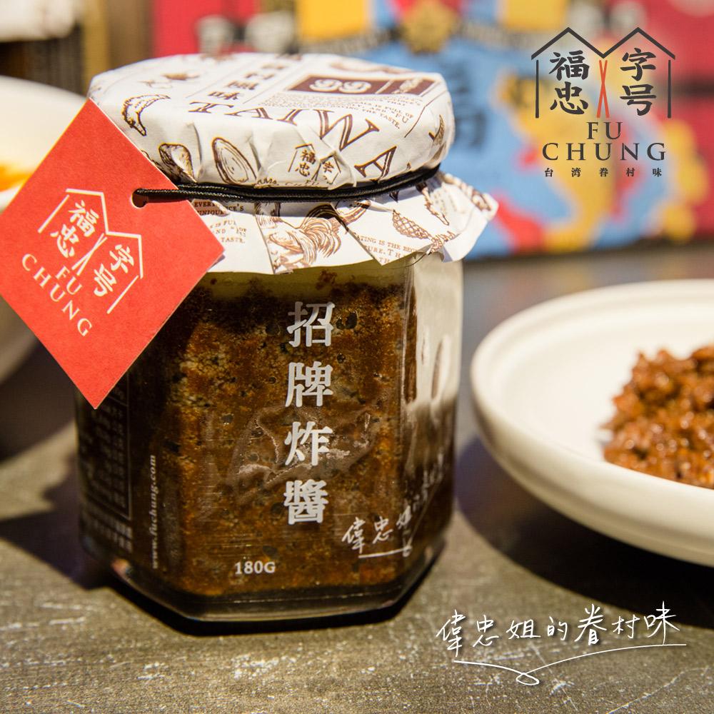 福忠字號 招牌炸醬(180g)