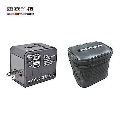 西歐科技雙USB萬國充電器CME-AD01-3 (加送皮套)