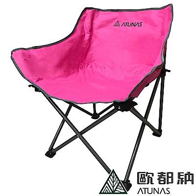 【ATUNAS 歐都納 】 快速延伸折疊QQ椅-鋼管 A-C1702 桃紅
