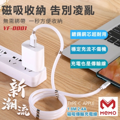 MEMO 1.8M磁吸收納手機傳輸充電線(YF-0001)