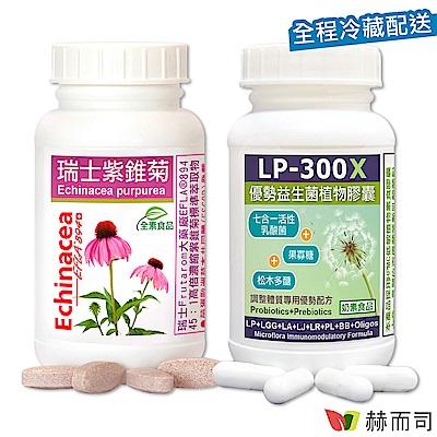 赫而司 舒敏強身防禦超值組(LP-300X優勢益生菌活性乳酸菌60顆+瑞士紫錐菊全素食口含錠60顆)高單位多醣體