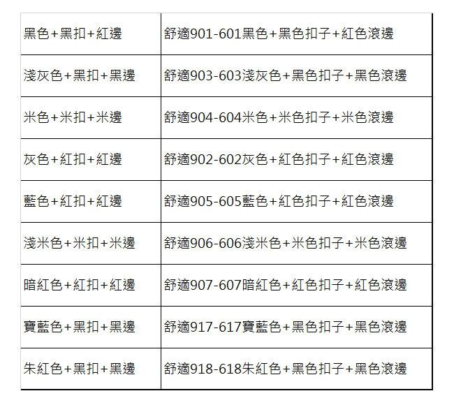 【葵花】量身訂做-汽車椅套-日式合成皮-舒適配色-C款-轎車款1+2排