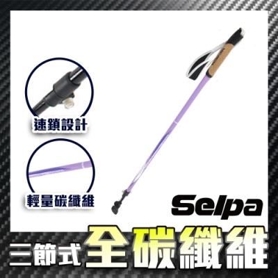 韓國SELPA 開拓者特殊鎖點超輕碳纖維木柄登山杖(三色任選)