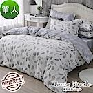 Tonia Nicole東妮寢飾 月夜葉暉100%精梳棉兩用被床包組(單人)