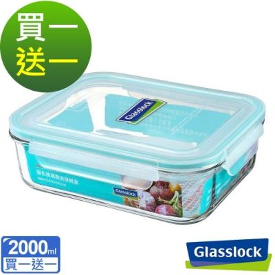 [買一送一]Glasslock 強化玻璃微波保鮮盒