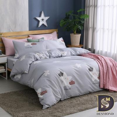 岱思夢 雲絲絨 被套床包組 星星相印 單/雙/大/特大 均一價