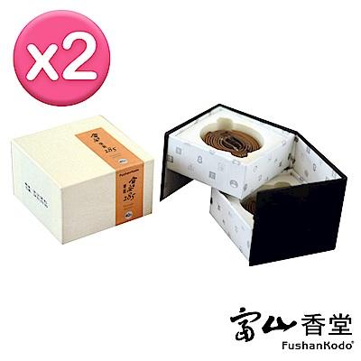 一送一 富山香堂 趕走髒東西消業障趕小人-西澳老山300 1.5-2H盤香精裝盒