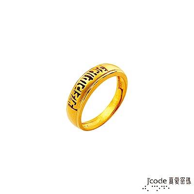 J code真愛密碼金飾 富貴六字真言黃金女戒指