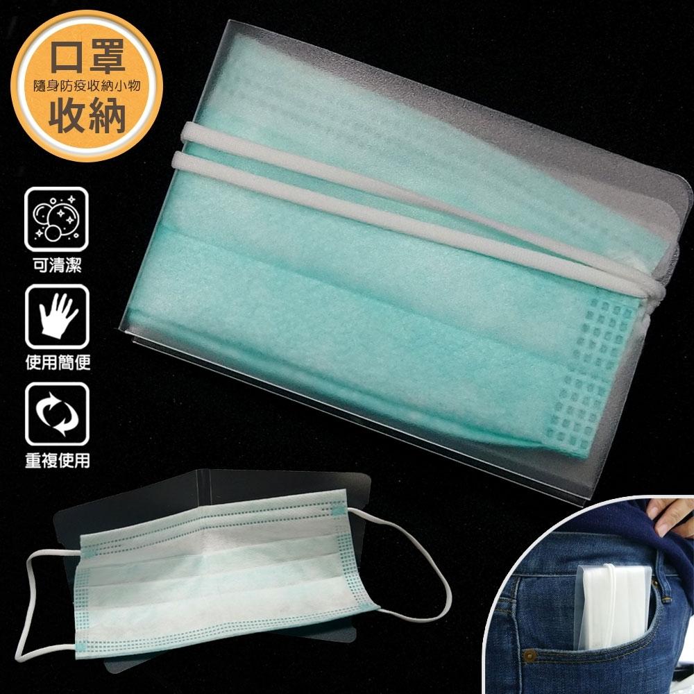 EZlife口罩隨身便攜暫存夾(不含口罩)2入組贈便攜香皂片1盒
