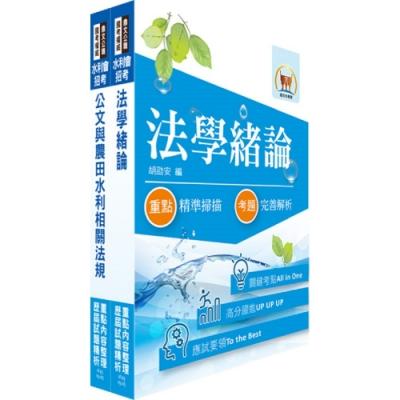 最新水利會考試(共同科目)套書(贈題庫網帳號、雲端課程)
