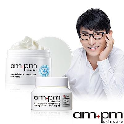 ampm牛爾 三重玻尿酸保濕舒芙蕾+RX10胜肽抗皺濃縮乳霜