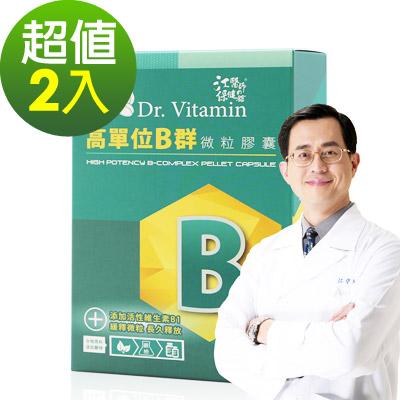 江醫師健康鋪子 高單位B群微粒膠囊2盒(60粒/盒)