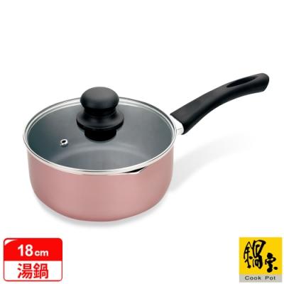 鍋寶 金鑽不沾單柄湯鍋18CM(含蓋) NP-8018P